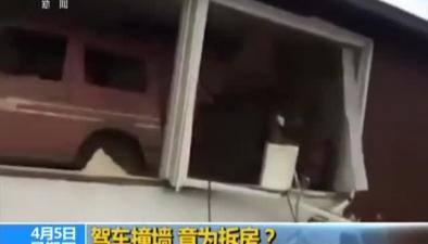 駕車撞墻 竟為拆房?