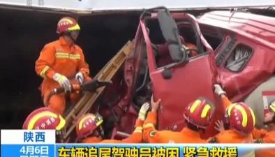 陜西:車輛追尾駕駛員被困 緊急救援