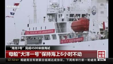 """""""海龍3號""""完成4500米級海試:母船""""大洋一號""""保持海上6小時不動"""