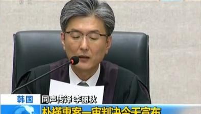 韓國:樸槿惠案一審判決今天宣布