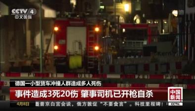 德國一小型貨車衝撞人群造成多人死傷:事件造成3死20傷 肇事司機已開槍自殺