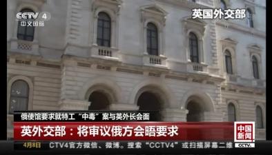 """俄使館要求就特工""""中毒""""案與英外長會面:英外交部將審議俄方會晤要求"""