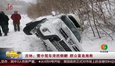 吉林:雪中驾车突然侧翻 群众紧急施救