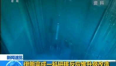 伊朗完成一科研核反應堆升級改造