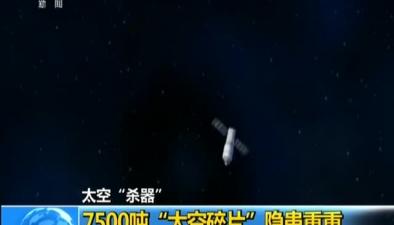"""太空""""杀器"""":7500吨""""太空碎片""""隐患重重"""