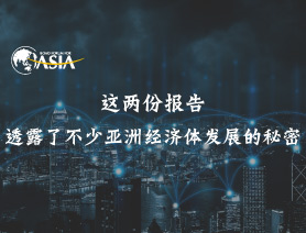 這兩份報告透露了不少亞洲經濟體發展的秘密