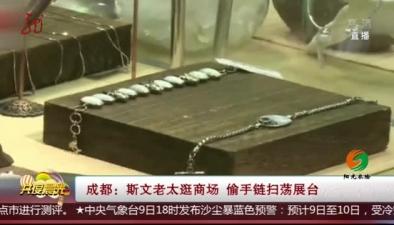 成都:斯文老太逛商場 偷手鏈掃蕩展臺