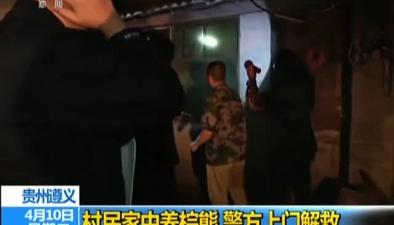 貴州遵義:村民家中養棕熊 警方上門解救