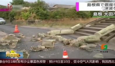 日本:島根縣發生6.1級地震 4人受傷