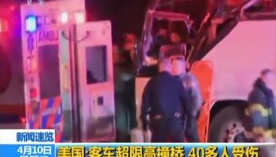 美國:客車超限高撞橋 40多人受傷