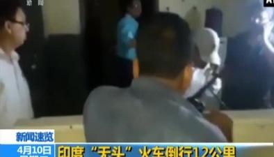 """印度""""無頭""""火車倒行12公裏"""