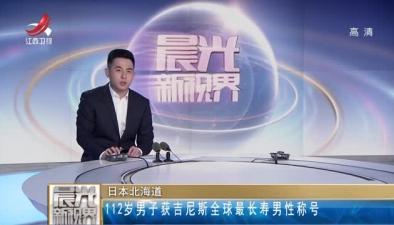 日本北海道:112歲男子獲吉尼斯全球最長壽男性稱號