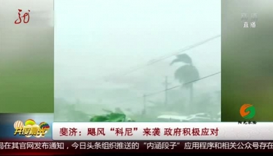 """斐濟:颶風""""科尼""""來襲 政府積極應對"""