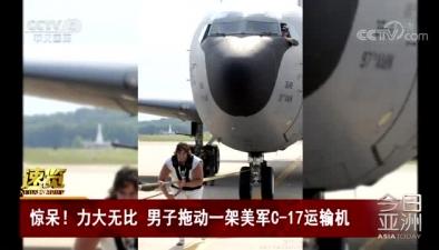 驚呆!力大無比 男子拖動一架美軍C-17運輸機