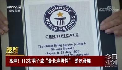 """高壽!112歲男子成""""最長壽男性"""" 愛吃蛋糕"""