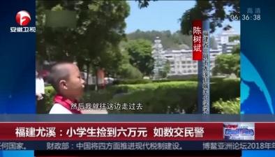 福建尤溪:小學生撿到六萬元 如數交民警