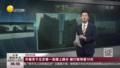 外籍男子北京第一高樓上跳傘 被行政拘留10天