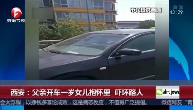 西安:父親開車一歲女兒抱懷裏 嚇壞路人