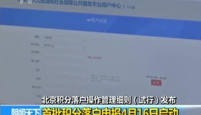 北京積分落戶操作管理細則(試行)發布:首批積分落戶申報4月16日啟動