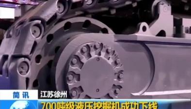 江蘇徐州:700噸級液壓挖掘機成功下線