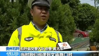 貴州:女孩突發疾病 民警保駕護航