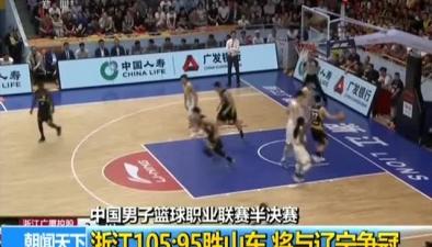 中國男子籃球職業聯賽半決賽:浙江105:95勝山東 將與遼寧爭冠