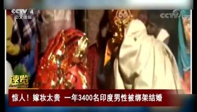驚人!嫁粧太貴 一年3400名印度男性被綁架結婚
