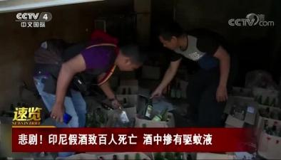 悲劇!印尼假酒致百人死亡 酒中摻有驅蚊液