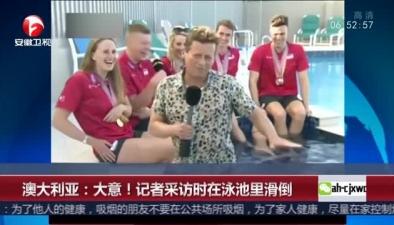 澳大利亞:大意!記者採訪時在泳池裏滑倒