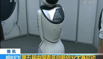 第五屆中國青年創新創業大賽啟動