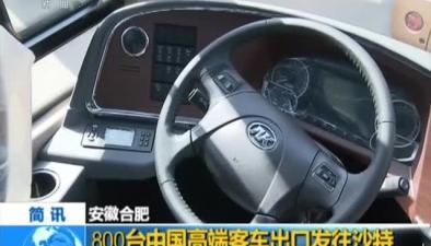 安徽合肥:800臺中國高端客車出口發往沙特