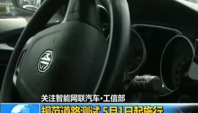 關注智能網聯汽車·工信部:規范道路測試 5月1日起施行