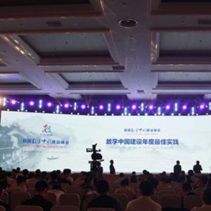 數字中國建設年度最佳實踐評出30強