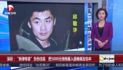"""深圳:""""拆彈專家""""負傷住院 把5000元悄悄塞入困難病友包中"""