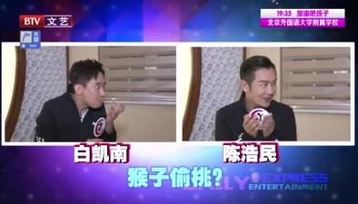 演猴戲難怪 白凱南 陳浩民?
