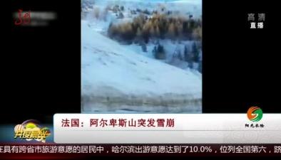 法國:阿爾卑斯山突發雪崩