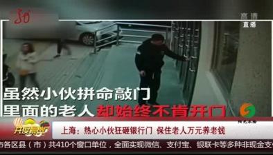上海:熱心小夥狂砸銀行門 保住老人萬元養老錢