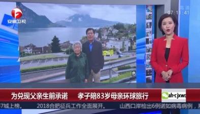 為兌現父親生前承諾 孝子陪83歲母親環球旅行