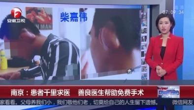 南京:患者千裏求醫 善良醫生幫助免費手術