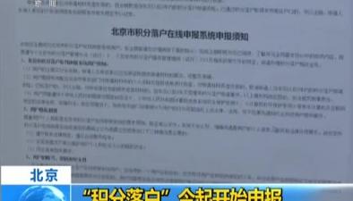 """北京:""""積分落戶""""今起開始申報"""
