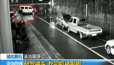 湖北黃石:醉駕撞車 女司機被刑拘