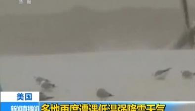 美國:多地再度遭遇低溫強降雪天氣