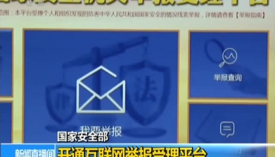 國家安全部:開通互聯網舉報受理平臺