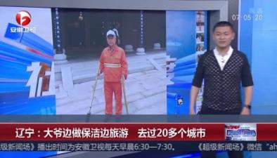 遼寧:大爺邊做保潔邊旅遊 去過20多個城市