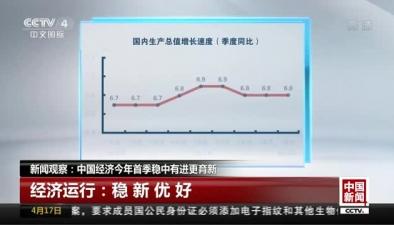 新聞觀察:中國經濟今年首季穩中有進更育新