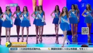 """""""俄羅斯小姐""""選美大賽落幕 18歲大學生折桂"""