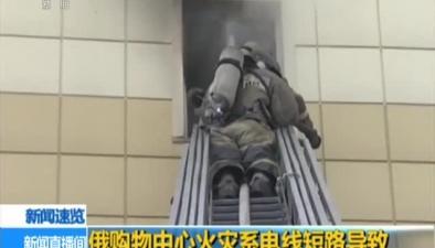 俄購物中心火災係電線短路導致