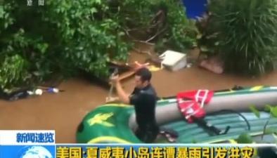 美國:夏威夷小島連遭暴雨引發洪災