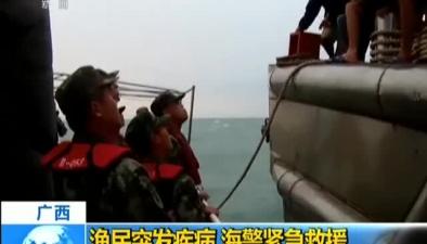 廣西:漁民突發疾病 海警緊急救援