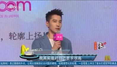 """趙又廷再演""""狄仁傑""""求新突破"""
